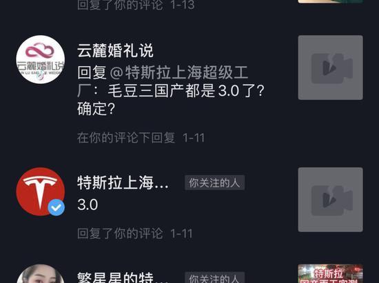特斯拉1月11日给用户的回复来源/受访者