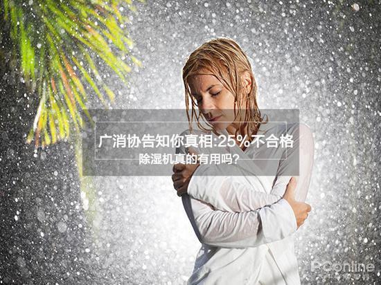 广州市消费委员会对市面上的12款除湿机进行了全面的比较实验