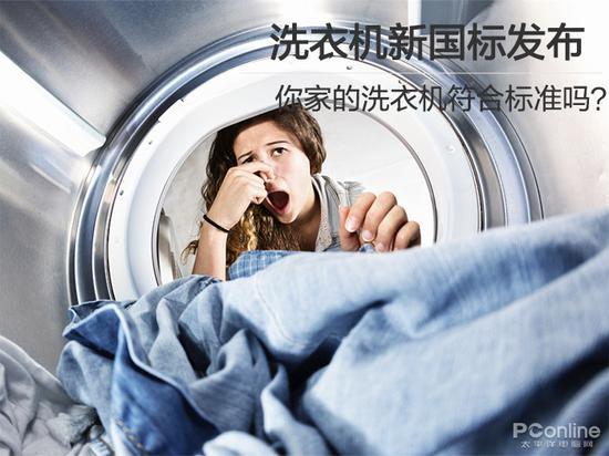 你家的洗衣机符合新国标标准吗?