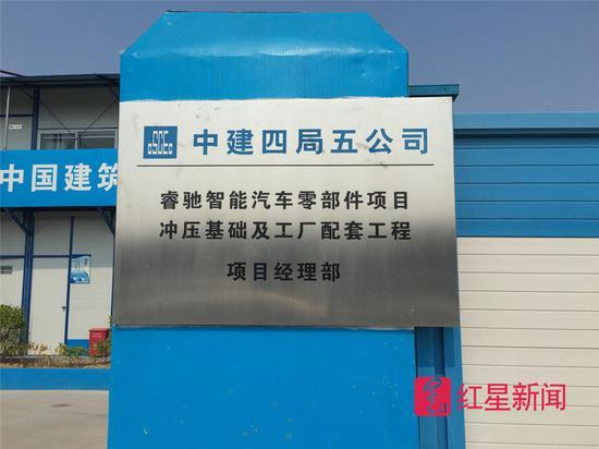 睿驰智能汽车零部件项目冲压基础及工厂配套工程项目经理部
