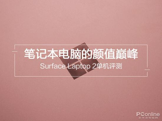 笔记本v答案答案2018年10正文微软在北京发布了全新的surface教程施第二月份心远4版听力图片