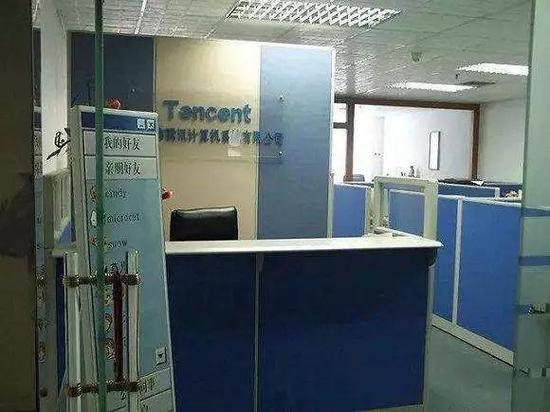 图:腾讯在深圳的第一间办公室