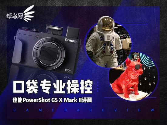口袋专业操控 佳能PowerShot G5 X Mark II评测