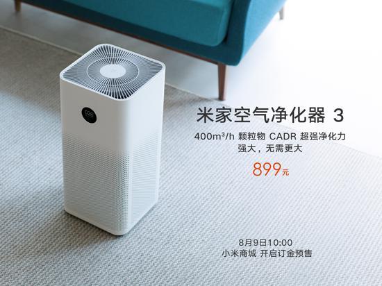 米家空气净化器3发布:PM2.5净化力提升29% 依然899