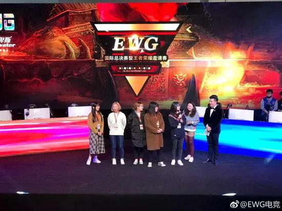 图源微博@EWG电竞
