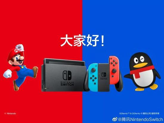 @腾讯NintendoSwitch官方微博正式开通