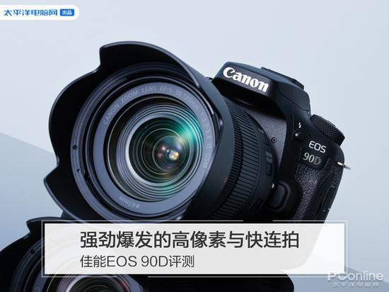 佳能EOS 90D评测:强劲爆发的高像素与快连拍