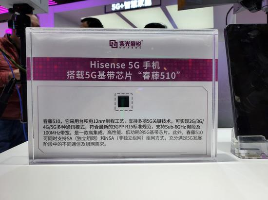搭载紫光展锐芯片的5G手机亮相世界5G大会