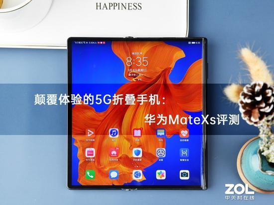 颠覆体验的5G折叠手机:华为Mate Xs评测