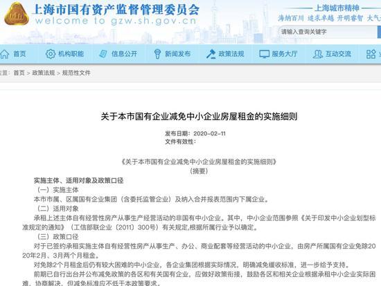 2月11日,上海市国资委出台规定,房产所属国有企业免除2020年2月、3月两个月租金。