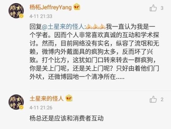 """魅族15发布前夕,杨柘讽刺网友为""""戴面具的疯狗""""石家庄四药协同办公"""