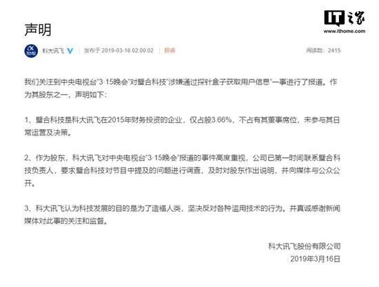 以下为科大讯飞声明全文: