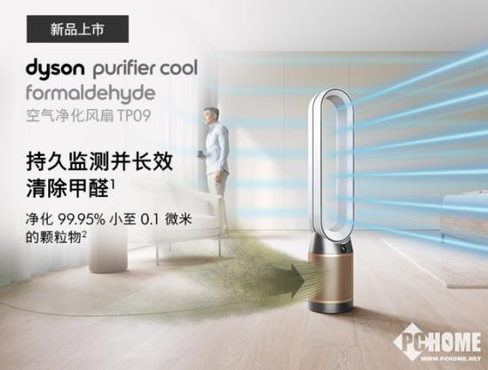 戴森空气净化扇TP90推出 可持续监测甲醛数值7年