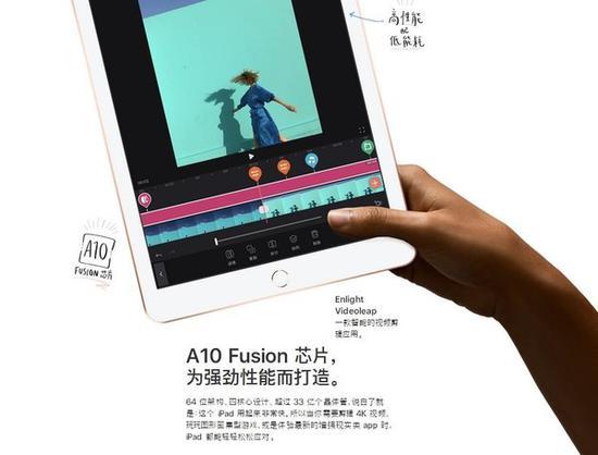 新款9.7英寸iPad配备A10 Fusion芯片(图片来自苹果官网)