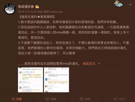 《我的英雄学院》汉化组宣布停止汉化工作