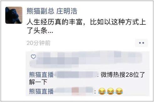 庄明浩在朋友圈自我调侃