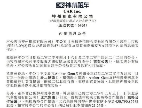 陆正尧在神州找到了汽车租赁的新买家|陆正尧|中国的汽车租赁|北汽