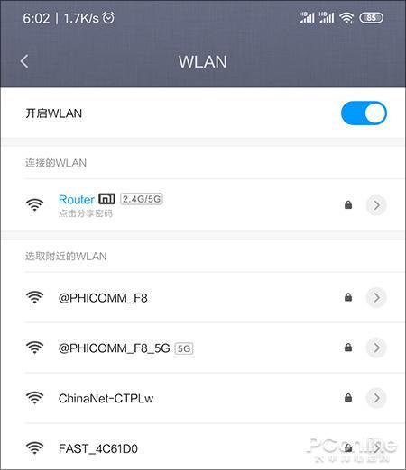"""找到要查詢密碼的WIFI(本例爲""""Router"""")"""