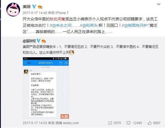随后美团给出正式回复,称已经开除这名叫田源的员工。