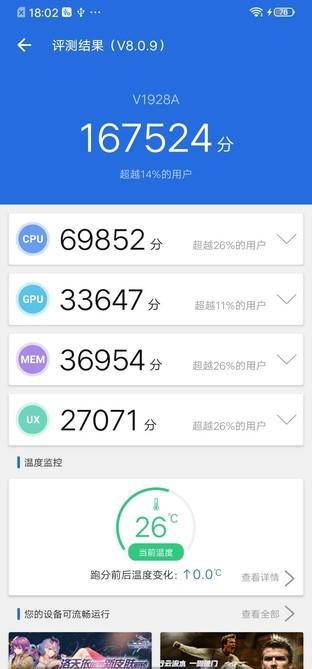 vivoU3x评测799元起价的大电池长续航手机