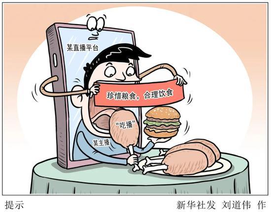 """""""以吃谋生,靠吐活着""""?畸形吃播示范不良饮食文化"""