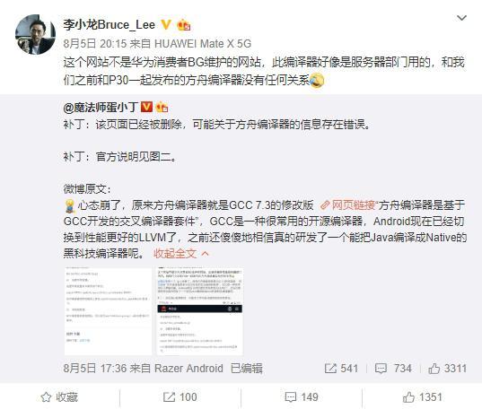 <b>方舟编译器官网介绍引起争议 与华为P30没有任何关系</b>