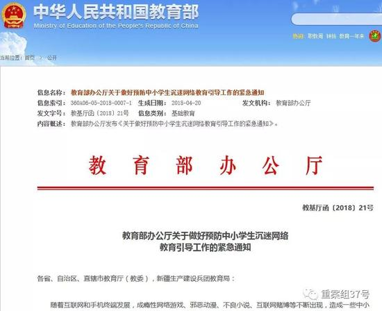 ▲4月20日,教育部官网发布《关于做好预防中小学生沉迷网络教育引导工作的紧急通知》。教育部官网截图