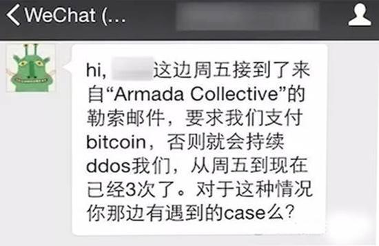 乌云曝光的有关询问Armada Collective勒索的聊天内容