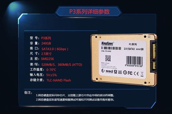 金胜维P3系列480GBSSD
