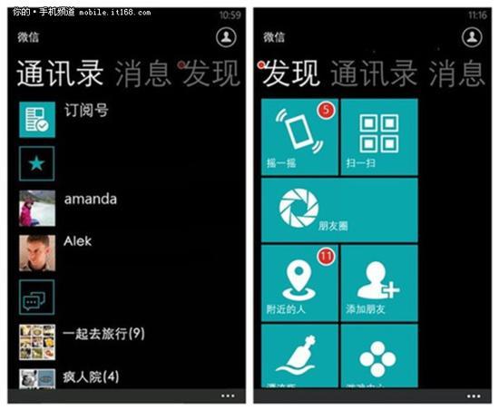 腾讯确认停止Win10 Mobile微信QQ开发