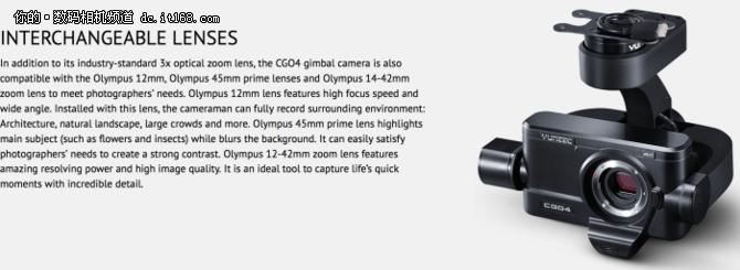 Yuneec推出堪比GH4的4K航拍相机CGO04