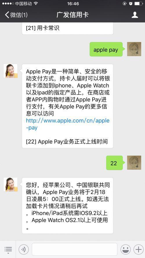Apple Pay入华时间确认 2月18日正式上线