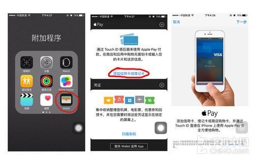 2月18日正式上线 苹果支付使用指南第3张图