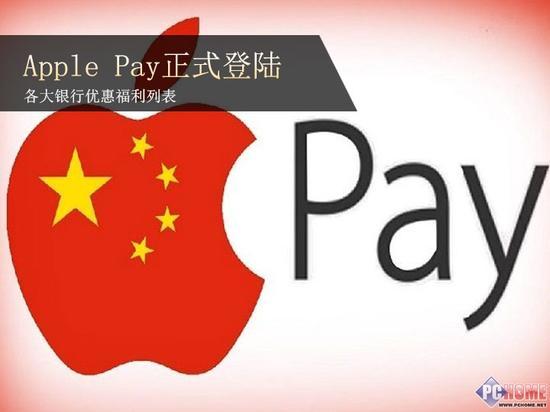 Apple Pay正式登陆,看看哪家银行优惠强强强
