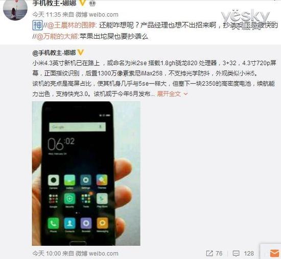 效仿苹果 传小米6月将推一款4.3英寸新手机
