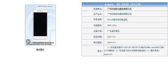 小屏+全网通 OPPO千元新机工信部曝光