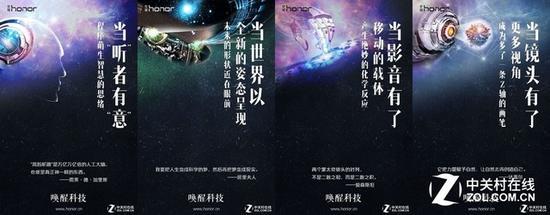荣耀8宣传海报手绘