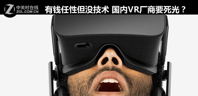 有钱任性但没技术 国内VR厂家要死光?