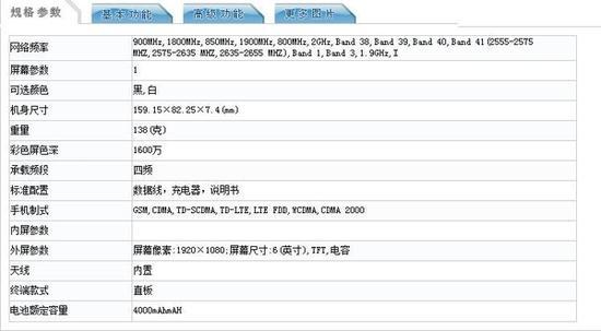 nubia Z11 Max入网:6英寸大屏对抗小米