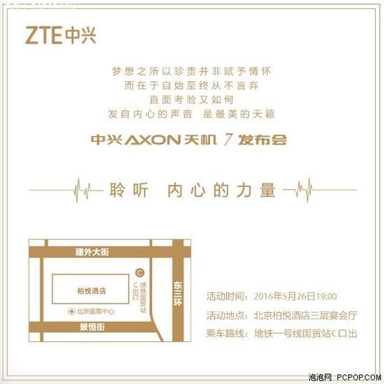 5月26号发布 中兴AXON 天机7邀请函曝光