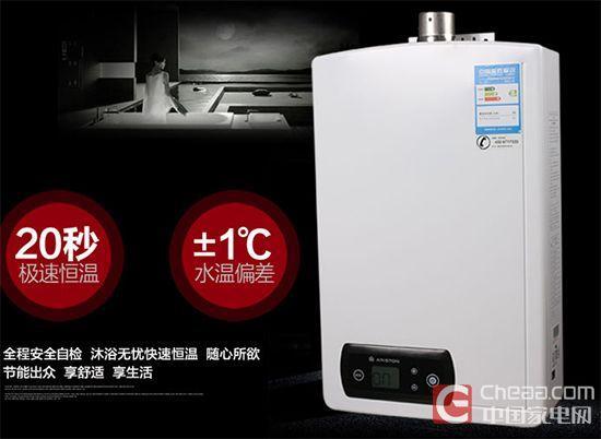 阿里斯顿jsq32-ji8燃气热水器外观