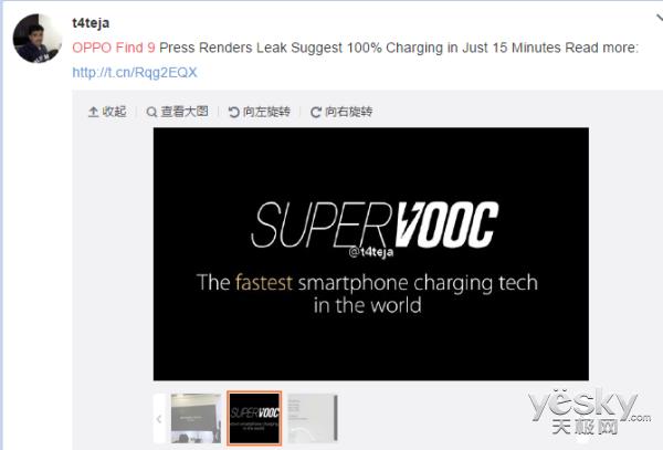 OPPO Find 9手机配置再曝 支持VOOC超级闪充