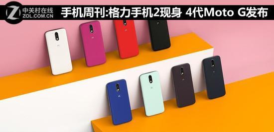 手机周刊:格力手机2现身 4代Moto G发布