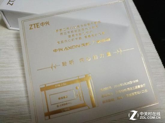 中兴天机7邀请函已至 坐等宝马团队设计
