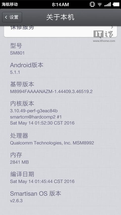 锤子T3手机界面/配置曝光:完美骁龙820旗舰
