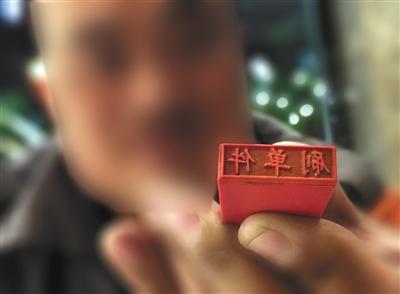 """4月21日,张义(化名)展示他经营快递网点时刻的""""刷单件""""印章。"""