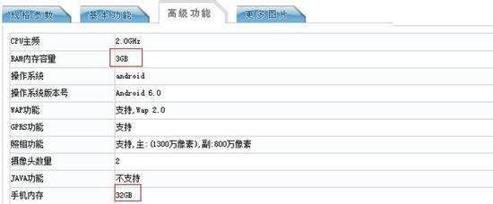 3GB RAM+32GB ROM 全网通版荣耀5C获入网
