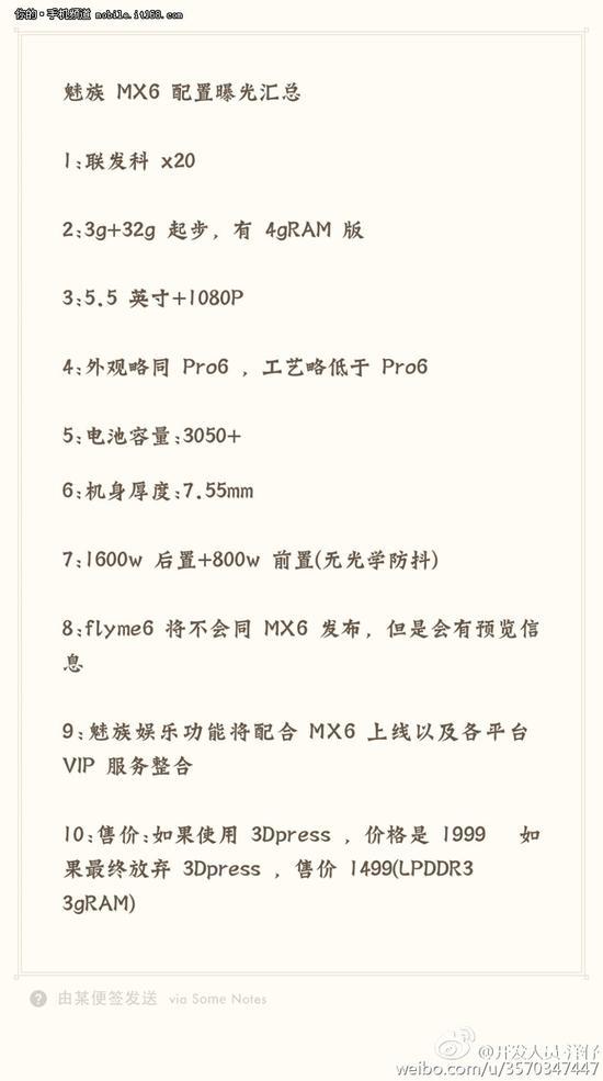 配16MP镜头 魅族MX6背盖谍照曝光