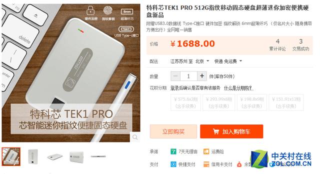 特科芯TEK1PRO512GB