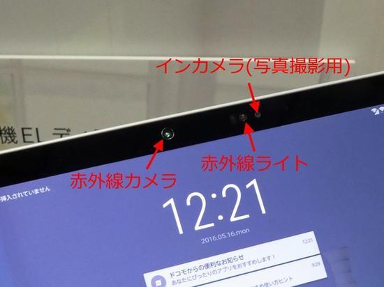 日本手机那些事:如今的富士通都在做什么